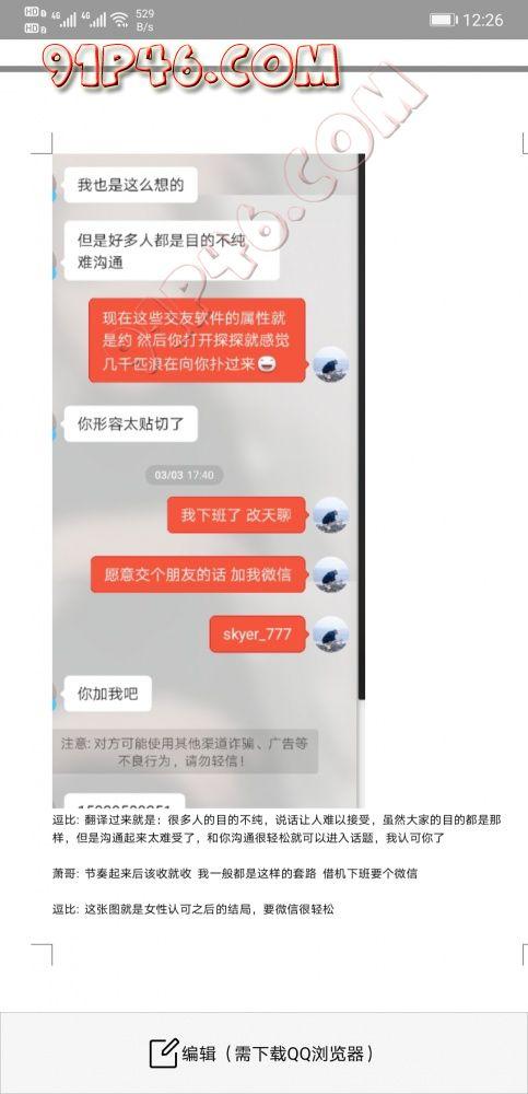 Screenshot_20200522_002642_com.tencent.mm.jpg