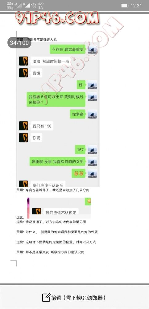 Screenshot_20200522_003135_com.tencent.mm.jpg